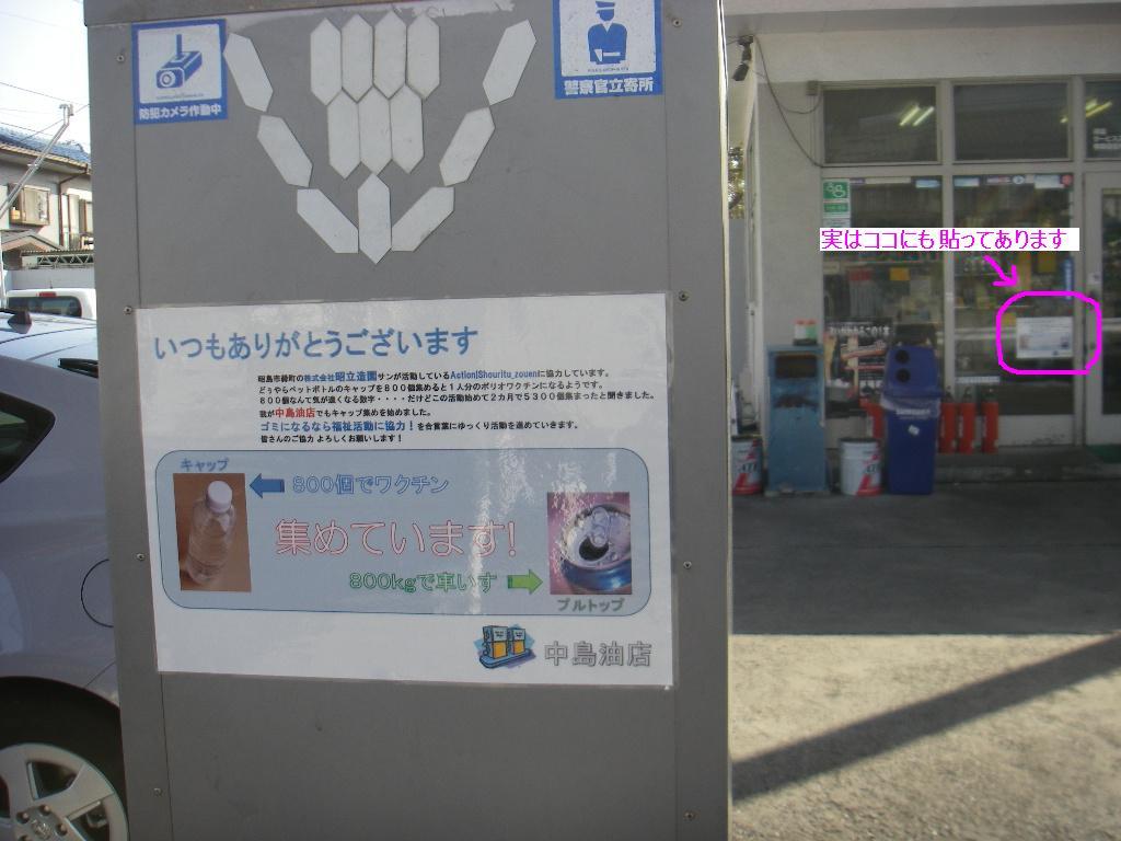 エコキャップ【中島油店編】_b0172896_17182993.jpg