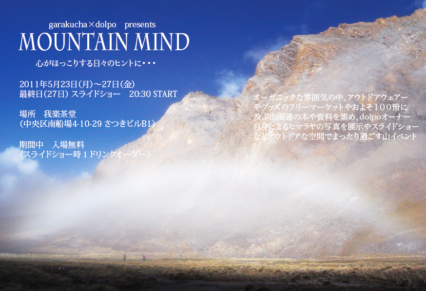 MOUNTAIN MIND  2011 . 5 .23 ~27 _e0111396_120264.jpg