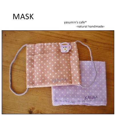 手作り 簡単 手縫い マスク で