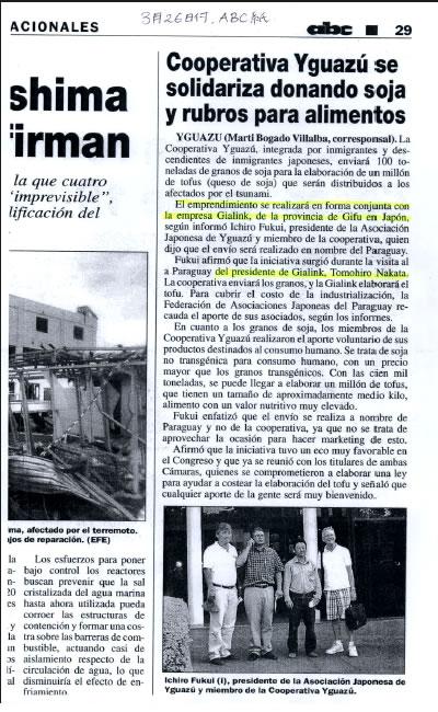 パラグアイのabc新聞_d0063218_1073198.jpg