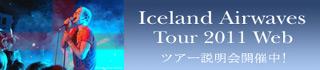 今年で第6回!アイスランド・エアウエイブス&オーロラ・ツアー説明会最終案内!_c0003620_355719.jpg