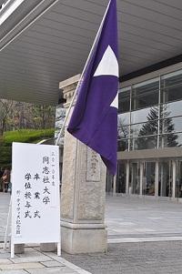 大学 卒業式☆_b0110035_16505188.jpg