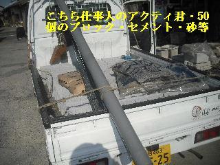 資材調達・搬入・他_f0031037_20241068.jpg