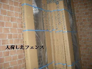 資材調達・搬入・他_f0031037_20531868.jpg