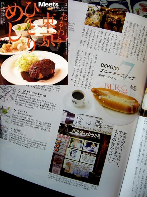 【掲載情報♪】 雑誌『おかわり!東京ひとりめし』、『日経ビジネスアソシエ』にベルクが載りました♪_c0069047_11295611.jpg