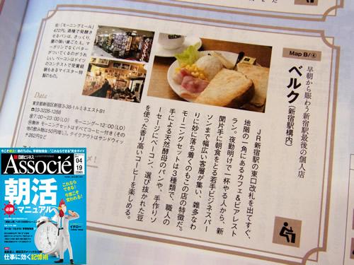 【掲載情報♪】 雑誌『おかわり!東京ひとりめし』、『日経ビジネスアソシエ』にベルクが載りました♪_c0069047_113029100.jpg