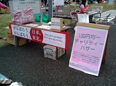 MOTTAINAIフリーマーケット@川崎競馬場_e0105047_1901099.jpg