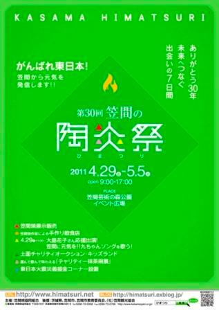 がんばれニッポン!ガンバル笠間・新たなる発信_f0229883_0302357.jpg