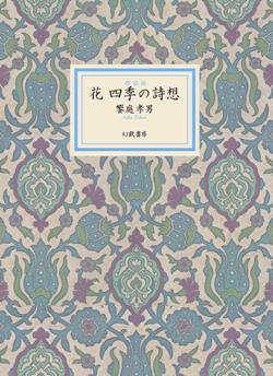 5月新刊情報_d0045404_14524278.jpg