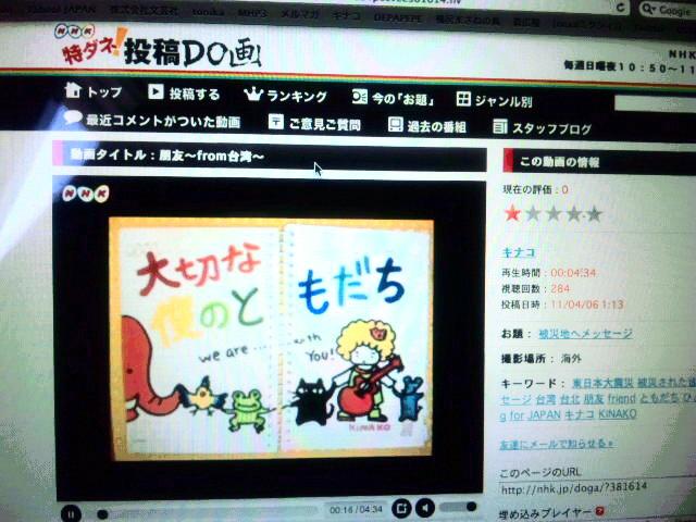 NHK「特ダネ!投稿DO画」サイトに「朋友〜from台湾〜」が掲載されました! _f0115311_179050.jpg