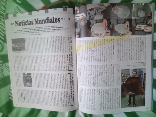 ♬打楽器の殿堂◉池袋 MARMELADA:マルメラアダ、打楽器職人:阿部博氏に訊く!_b0032617_115399.jpg