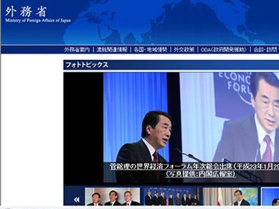 『がんばれ日本!世界は日本と共にある』外務省のサイト_d0063218_934403.jpg