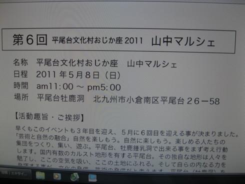 第6回平尾台文化村おじか座2011山中マルシェ_a0125419_14144492.jpg