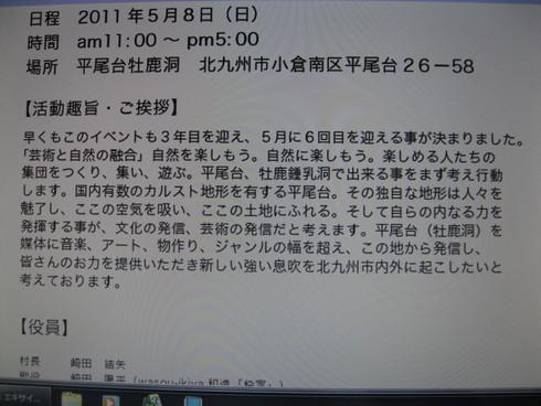 第6回平尾台文化村おじか座2011山中マルシェ_a0125419_14151299.jpg