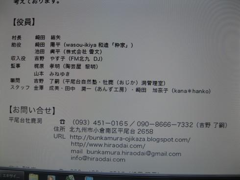 第6回平尾台文化村おじか座2011山中マルシェ_a0125419_14154070.jpg
