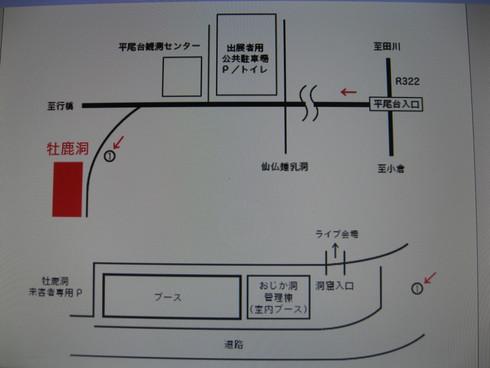 第6回平尾台文化村おじか座2011山中マルシェ_a0125419_14165392.jpg