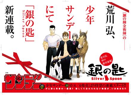 少年サンデー19号「銀の匙」発売!!_f0233625_13232363.jpg