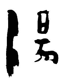 b0075826_23321173.jpg