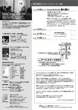 藤井眞吾コンサートシリーズ〜歌と踊り_e0103327_1353884.jpg