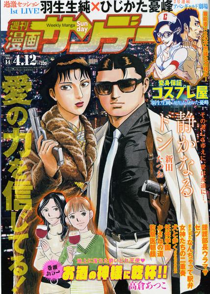 『週刊 漫画サンデー 2011/14号』_c0048265_11365863.jpg