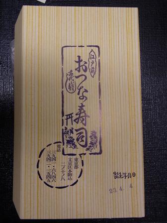 楽屋土産の定番「おつな寿司」_a0138976_2018302.jpg