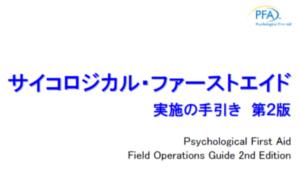 震災後の「心のケア」の手引き、「サイコロジカル・ファーストエイド」日本語版の必読ポイントまとめ_b0007805_11111738.jpg