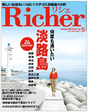 Richer 2011年5月号 淡路島特集_c0141005_1556364.jpg