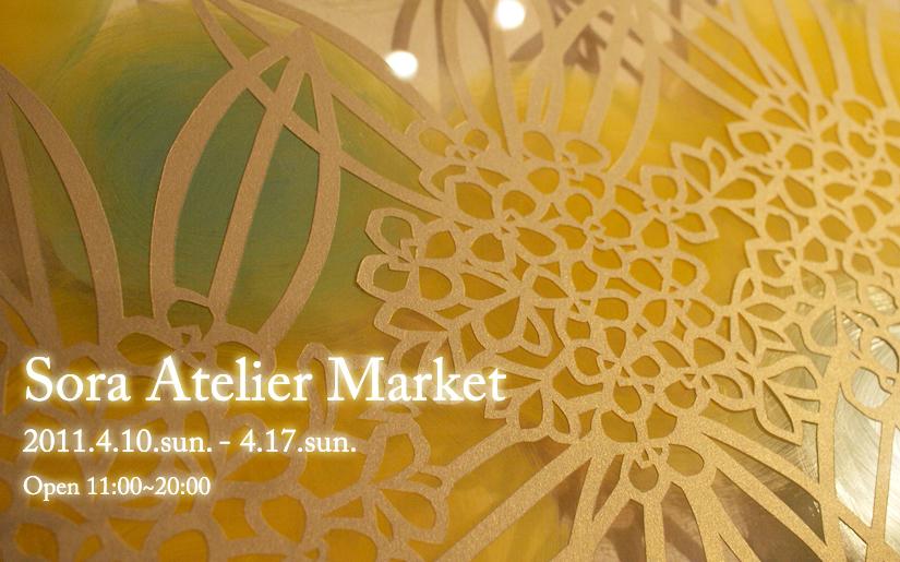 Sora Atelier Market ◆ アトリエまでのmapをアップしました。_d0051613_14181850.jpg