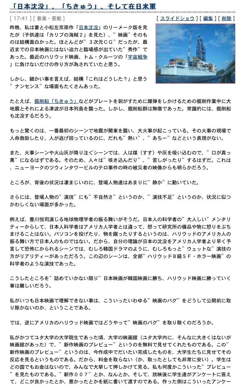 掘削船「ちきゅう」は今ここに:「日本沈没」するまで頑張る謎の船!?_e0171614_21324121.jpg