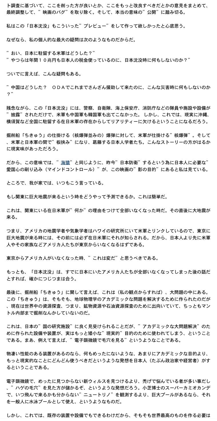 掘削船「ちきゅう」は今ここに:「日本沈没」するまで頑張る謎の船!?_e0171614_21324960.jpg