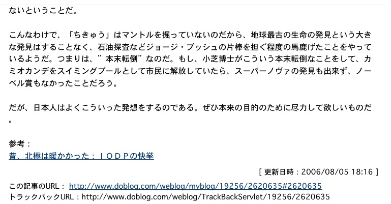 掘削船「ちきゅう」は今ここに:「日本沈没」するまで頑張る謎の船!?_e0171614_21325618.jpg