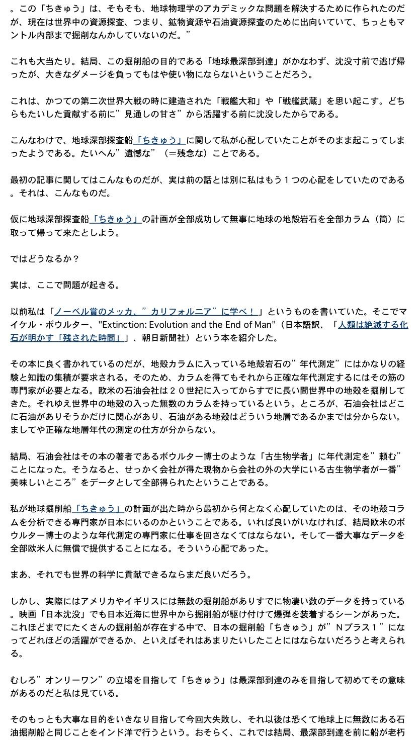 掘削船「ちきゅう」は今ここに:「日本沈没」するまで頑張る謎の船!?_e0171614_21331376.jpg