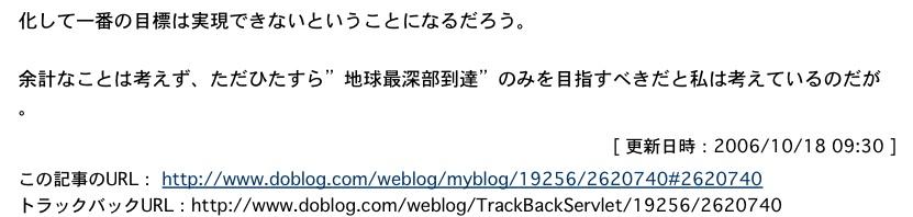掘削船「ちきゅう」は今ここに:「日本沈没」するまで頑張る謎の船!?_e0171614_21331964.jpg
