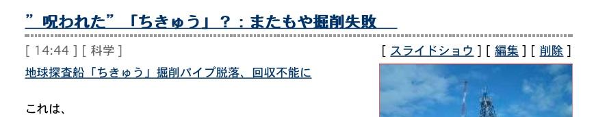 掘削船「ちきゅう」は今ここに:「日本沈没」するまで頑張る謎の船!?_e0171614_21332898.jpg