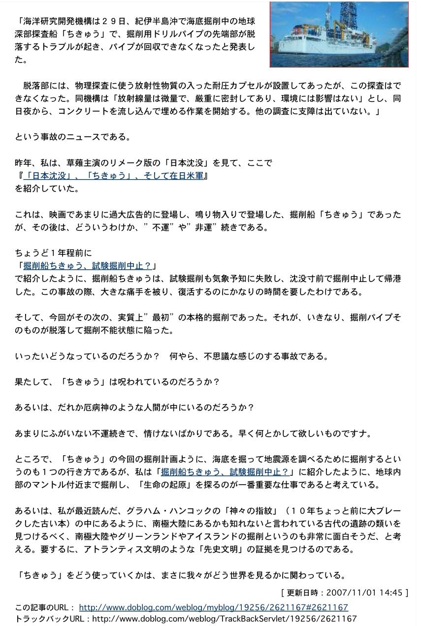 掘削船「ちきゅう」は今ここに:「日本沈没」するまで頑張る謎の船!?_e0171614_21333432.jpg