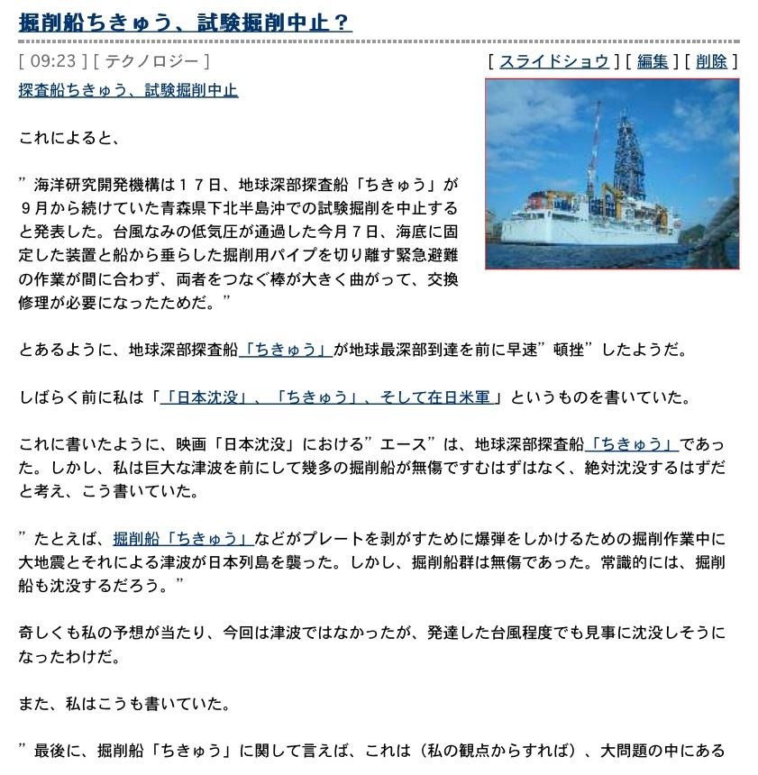 掘削船「ちきゅう」は今ここに:「日本沈没」するまで頑張る謎の船!?_e0171614_2133760.jpg