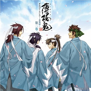 「薄桜鬼」オルゴールCD ~奏鳴録~ 第二巻  2011年4月6日発売!_e0025035_173361.jpg