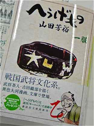 vol.837. 講談社文庫版『へうげもの』1〜2、2011年4月15日発売予定_b0081338_160487.jpg