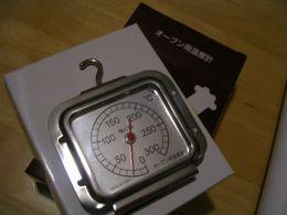 オーブン温度計_b0189238_23393657.jpg