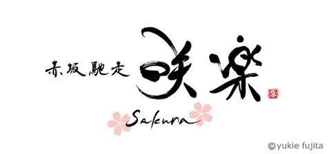 店舗ロゴ : 「赤坂馳走 咲楽」様_c0141944_2210283.jpg