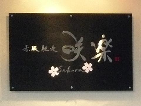 店舗ロゴ : 「赤坂馳走 咲楽」様_c0141944_2211721.jpg