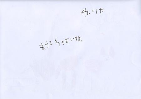 まこりちゃんのメッセージ_c0024345_1747109.jpg