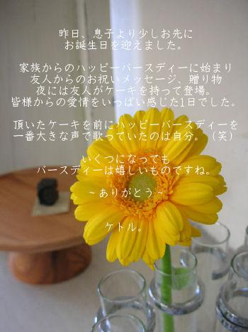 *Happy Birthday  kettle*_a0122764_1052177.jpg
