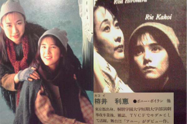 ひえー!出演した1994年ミュージカル「アニー」時代の写真が!!大失敗をしちゃったのだ。_d0169072_10381863.jpg