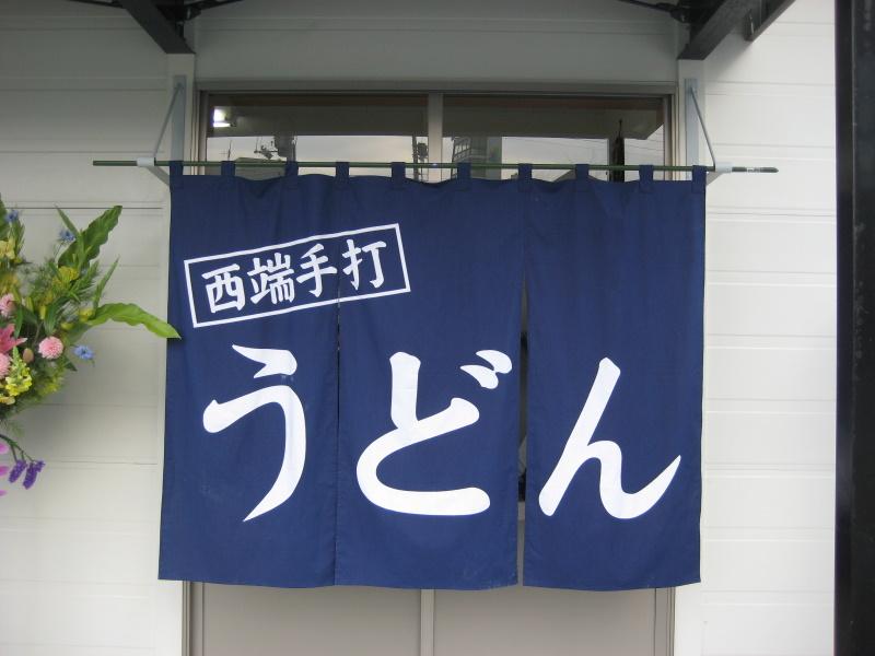 香川で讃岐うどんめぐり(1)西讃で新規開拓_c0013687_23275213.jpg