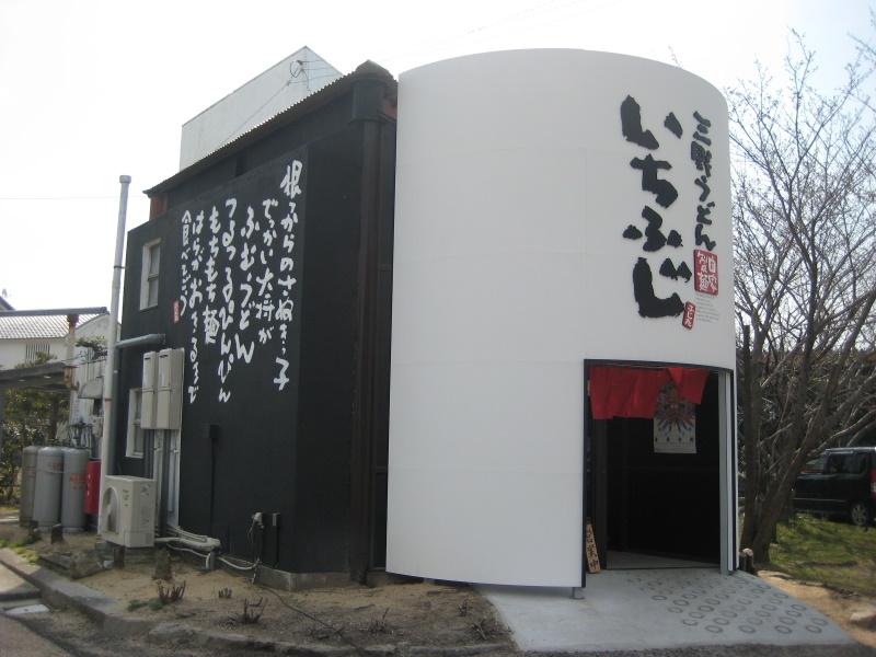 香川で讃岐うどんめぐり(1)西讃で新規開拓_c0013687_23285564.jpg