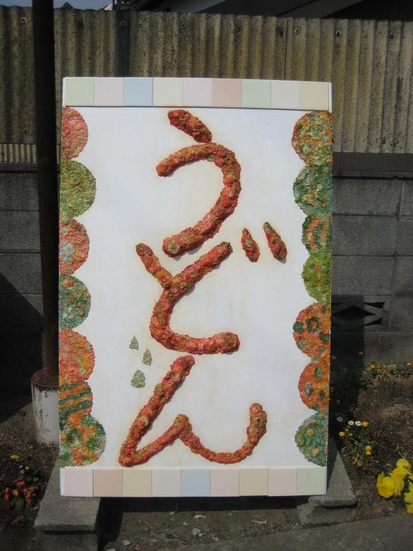 香川で讃岐うどんめぐり(1)西讃で新規開拓_c0013687_23292874.jpg