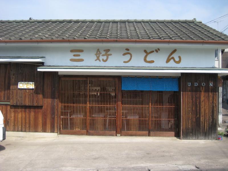 香川で讃岐うどんめぐり(1)西讃で新規開拓_c0013687_23294160.jpg