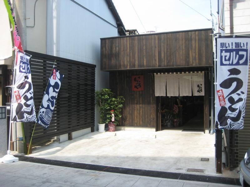 香川で讃岐うどんめぐり(1)西讃で新規開拓_c0013687_23303331.jpg