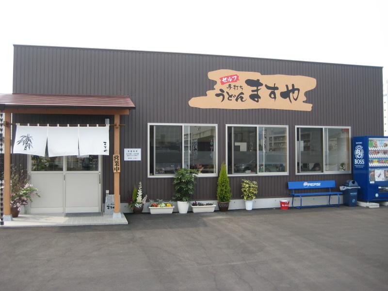 香川で讃岐うどんめぐり(1)西讃で新規開拓_c0013687_2331113.jpg